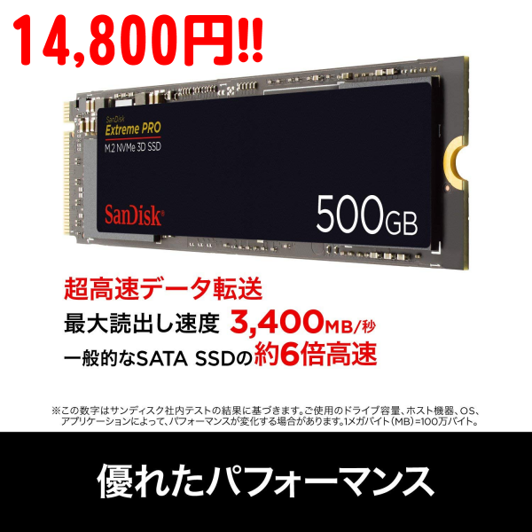 SDSSDXPM2-500G-J25_14800円