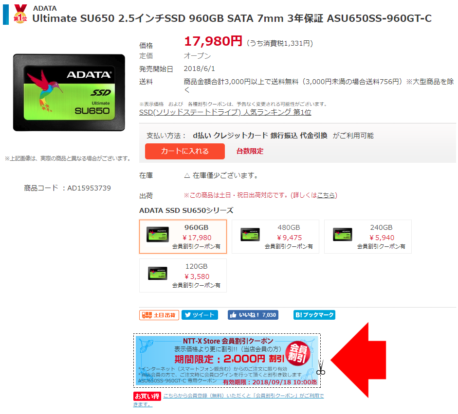 ASU650SS-960GT-C_15980円