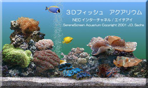 3Dフィッシュアクアリウム_001