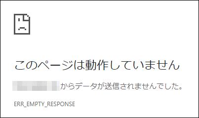 このページは動作していません_Chrome