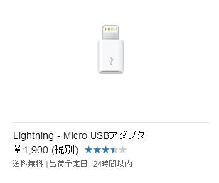 Apple純正のLightning-MicroUSB変換アダプタ