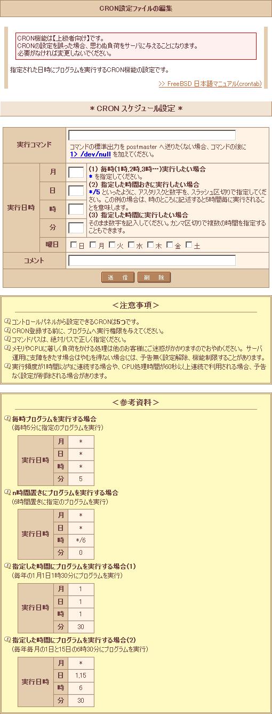 さくらインターネットのCRONの設定画面(2.CRONスケジュール設定)