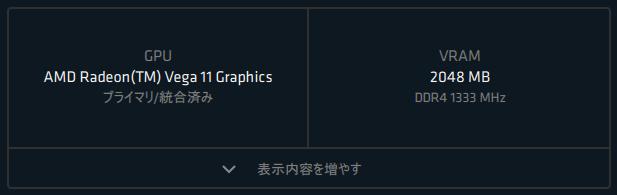 2GB_Radeon Software