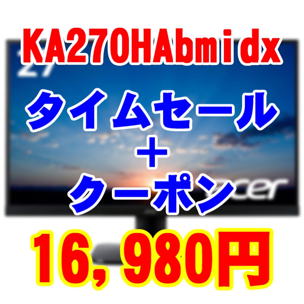 KA270HAbmidx_B01FQ6JM8S_16980円