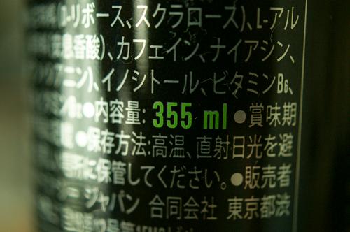 内容量:355ml