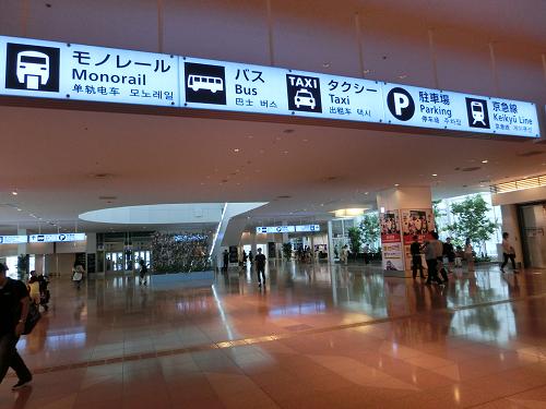羽田空港(東京国際空港