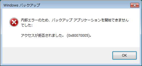 内部エラーのため、バックアップアプリケーションを開始できませんでした(0x800700005)