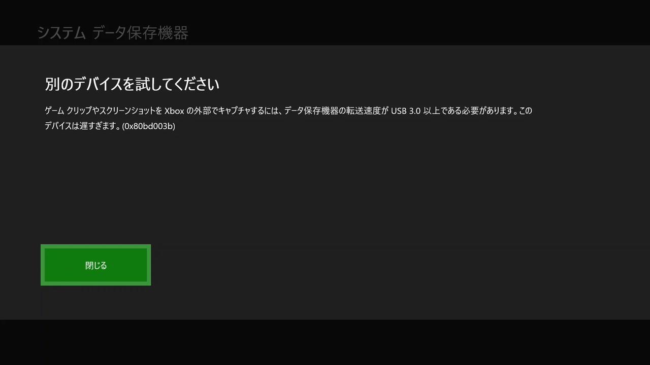 別のデバイスを試してください_XBOX ONE