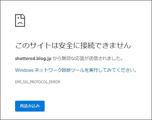 このサイトは安全に接続できません