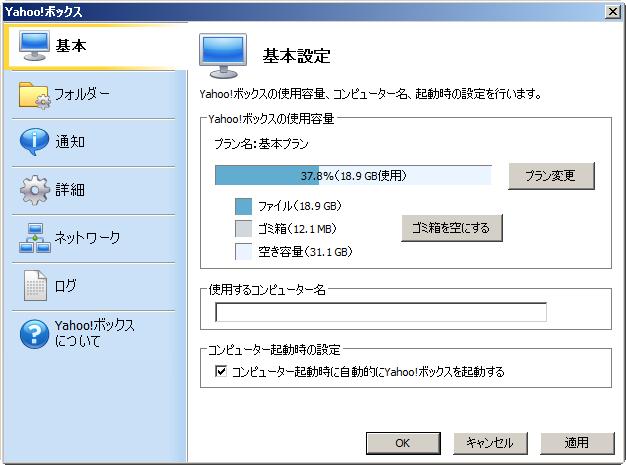 Yahoo!ボックスのWindowsアプリ