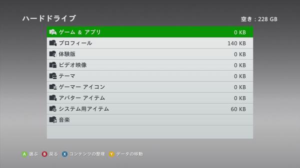 228GB_HDD_XBOX360