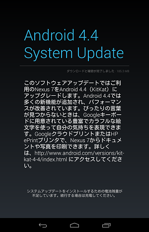 Android 4.4 System Update
