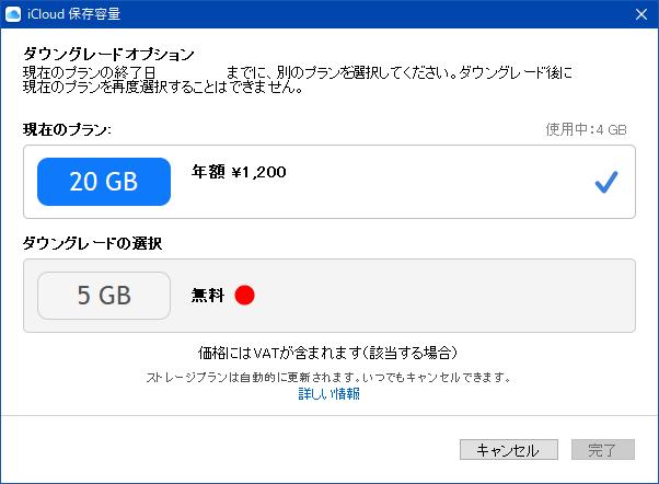 iCloud_20GB_to_5GB_004