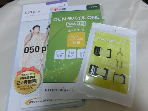 OCN モバイル ONE SMS対応 SIMパッケージ(右のアダプタは付属しない)