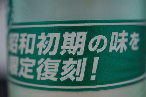 昭和初期の味を限定復刻!