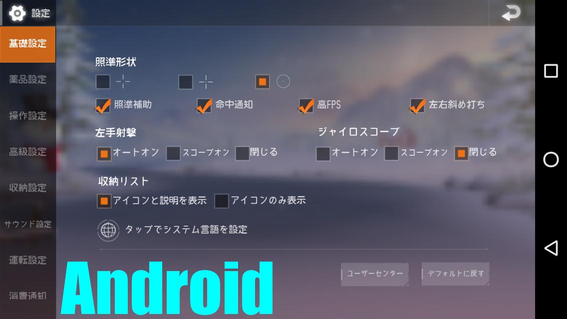 設定>基礎設定_荒野行動_Android