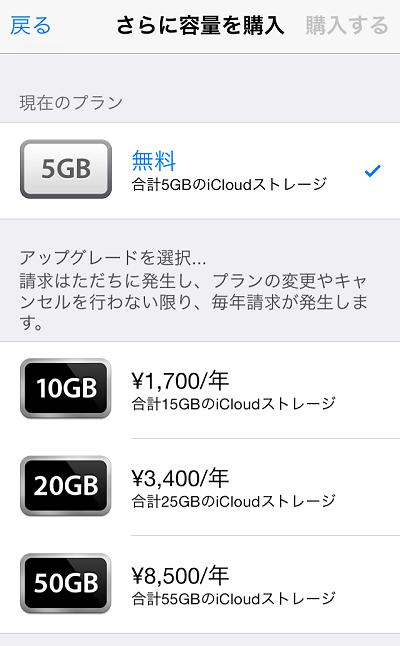 iCloudストレージ値上げ前