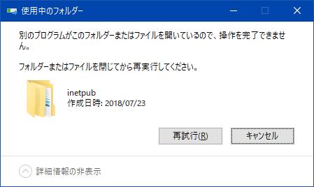 inetpub_002