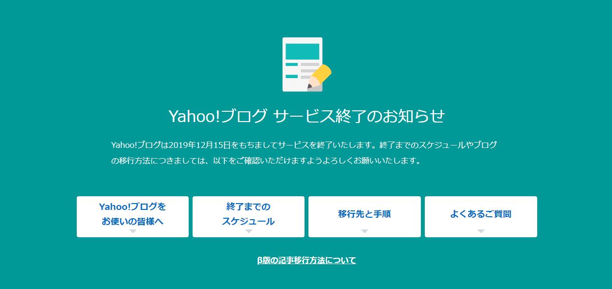 Yahoo!ブログがサービス終了へ