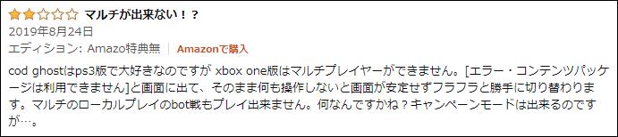 CoD_G_XBOXONE(ネイティブ)_アマゾンレビュー