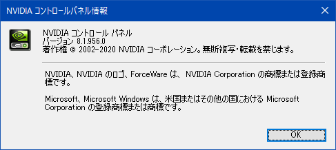 NVIDIAコントロールパネル_v8.1.956.0
