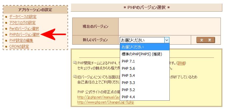 アプリケーションの設定>PHPのバージョン選択