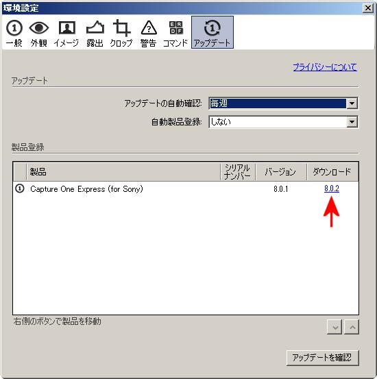 8.0.2が表示されている