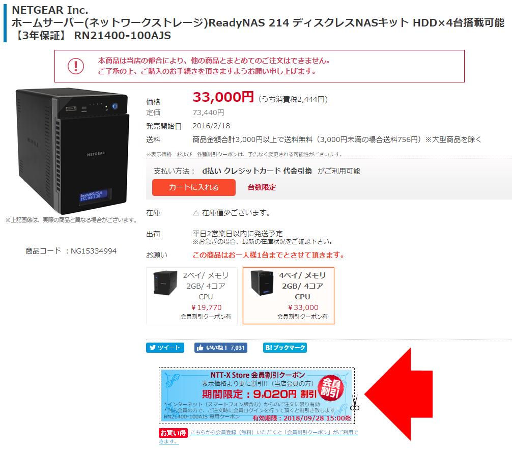 ReadyNAS214_NTT-X_23980円