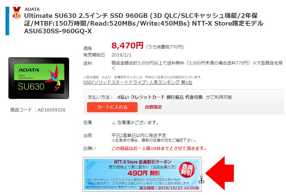 ASU630SS-960GQ-X_7980円