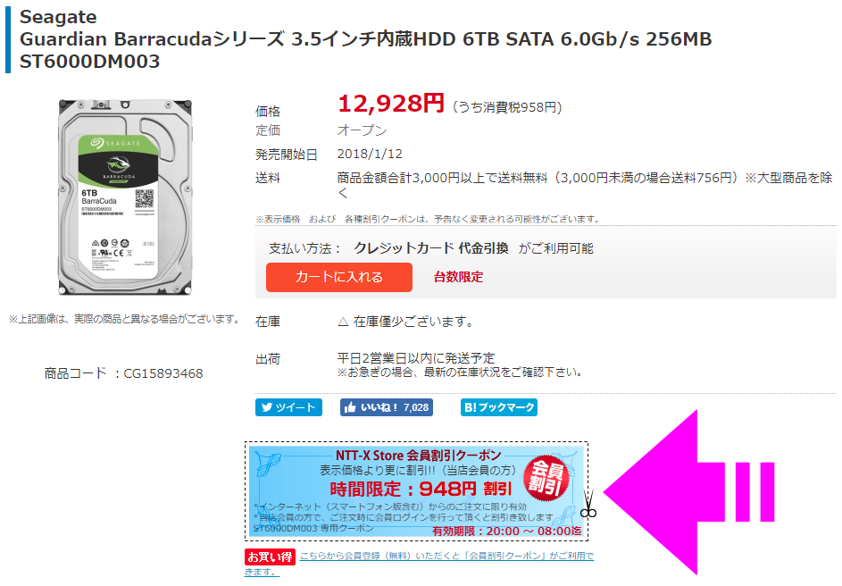 ST6000DM003_11980円