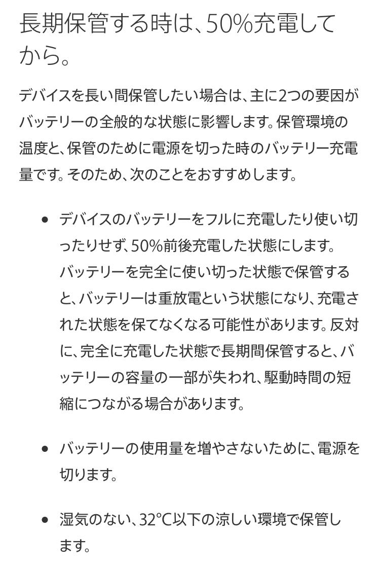 バッテリー_Apple