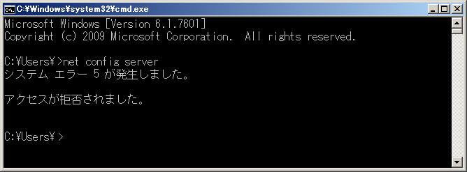 [対処法] システムエラー5が発生しました。アクセスが拒否されました。