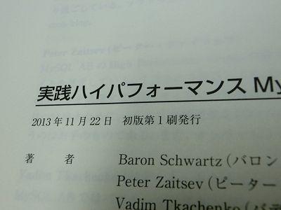 2013年11月22日 初版第1刷発行