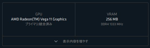 256MB_Radeon Software
