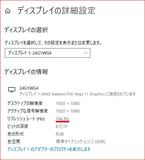 144Hz_HDMI_Lenovo_001