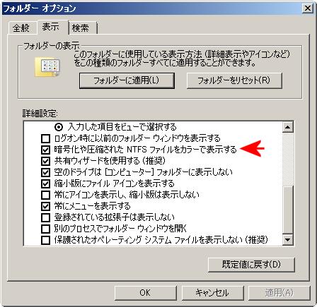 暗号化や圧縮されたNTFSファイルをカラーで表示する