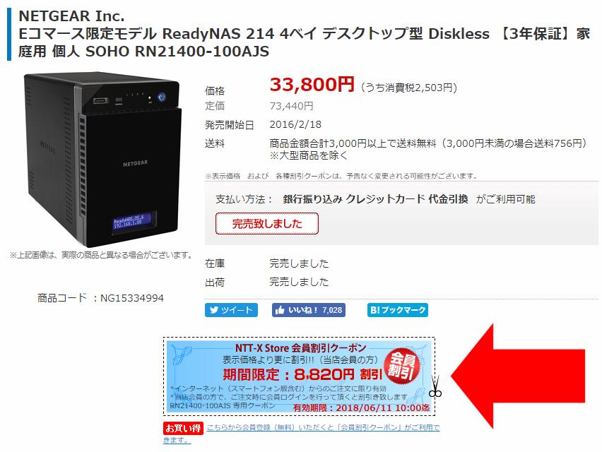 24980円_NG15334994_RN21400-100AJS_ReadyNAS214