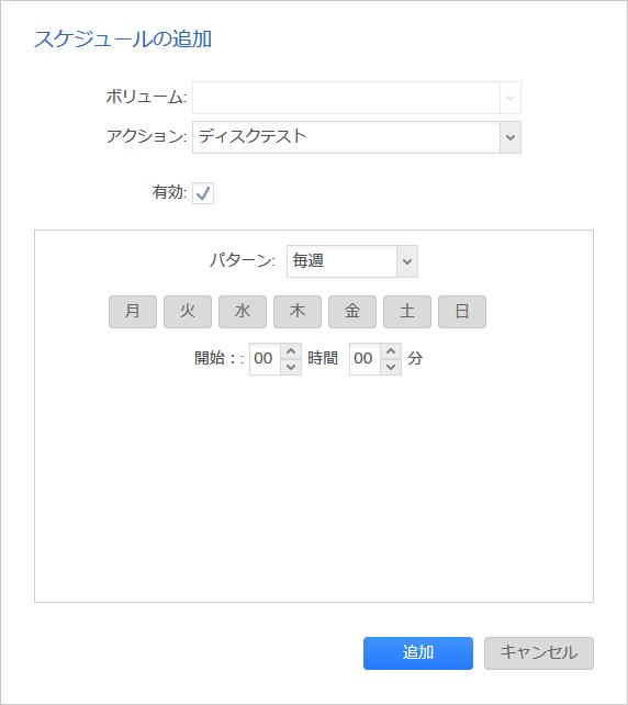 スケジュールの追加_ReadyNAS104