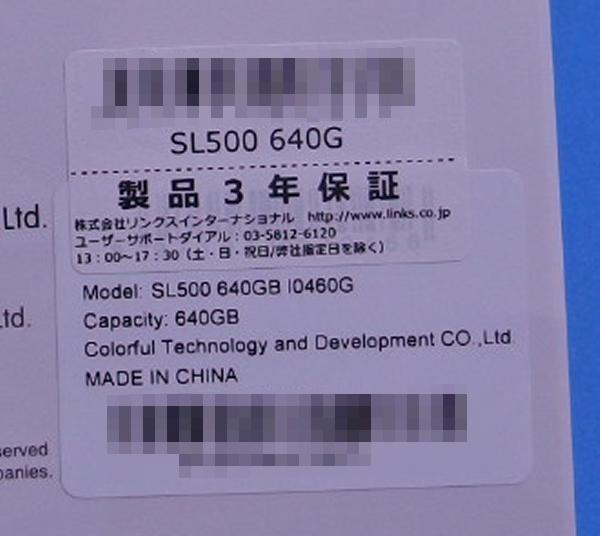 SL500 640G_004