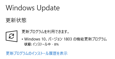 Windows10_1803_001