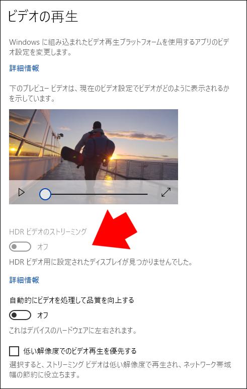 ビデオの再生_Windows10