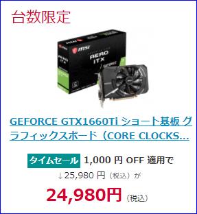1660Ti_MP16122533_NTT-X