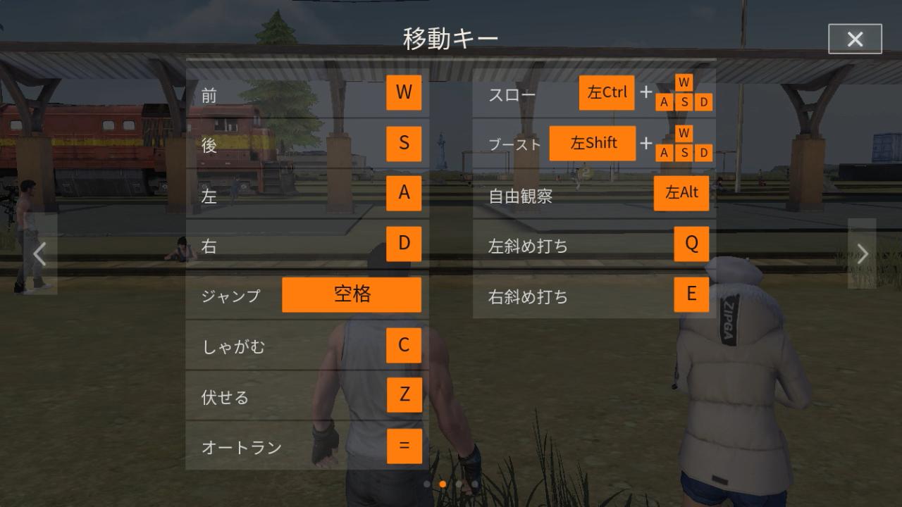 荒野行動_PC版_操作キー_002