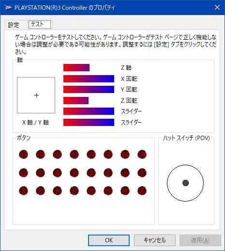 PS3_コントローラー_002