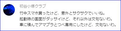 初谷小塚クラブ_jetfon