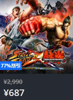 STREET FIGHTER X 鉄拳(PS3)