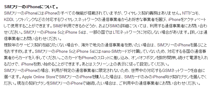 SIMフリーのiPhoneについて