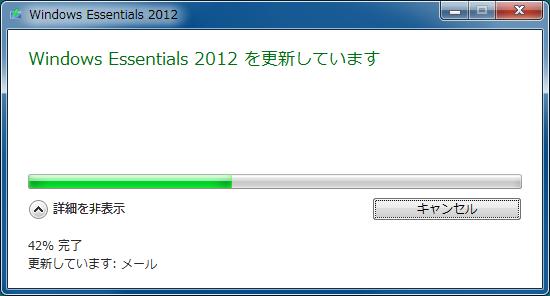 Windows Essentials 2012 を更新しています