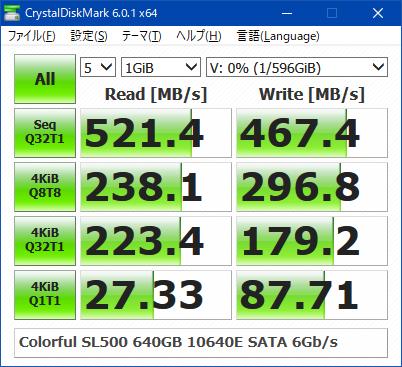 新SL500_640GB_CrystalDiskMark_2018年9月27日
