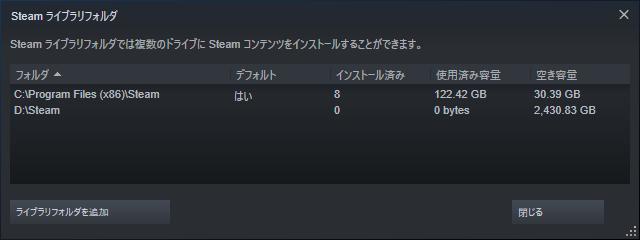 ライブラリフォルダーを追加_Steam